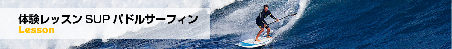 体験レッスンSUPパドルサーフィン
