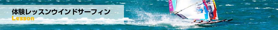 体験レッスンウインドサーフィン