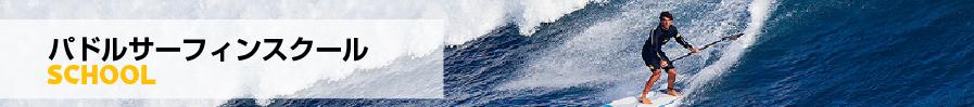 パドルサーフィンスクール